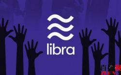建行副行长黄毅:Libra如果成功可能颠覆