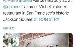 巴菲特与孙宇晨将于7月25日在旧金山餐