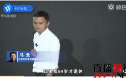 马云辟谣被迫离职退休:不存在的