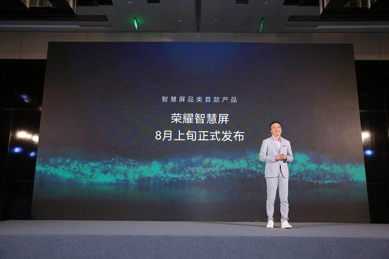 实锤!荣耀智慧屏将在华为开发者大会发布 或将配鸿蒙系统